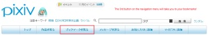 Pixiv Navigation Bar - Bookmark