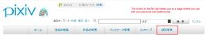 Pixiv Navigation Bar - Edit Preferences
