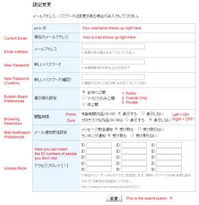 Edit Preferences Page