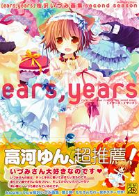 ears years by sakurazawa izumi
