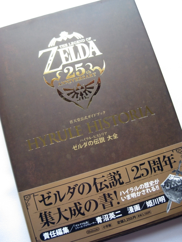 Artbook Review The Legend Of Zelda Hyrule Historia Plastic Pleasures
