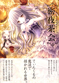 tinkle illustrations mitsuya chakai